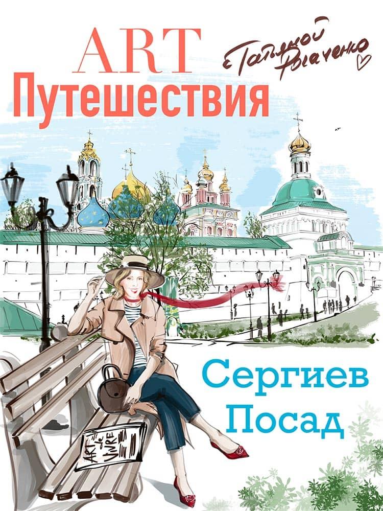 Art Travel with Tatyana Rogachenko Poster Sergiev Posad Poster, фото