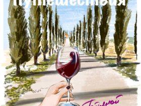 Art Travel Winery Krasnodarskiy Kray with Tatyana Rogachenko Poster, фото