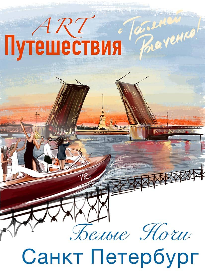 Art Travel with Tatyana Rogachenko White Nights Poster, фото