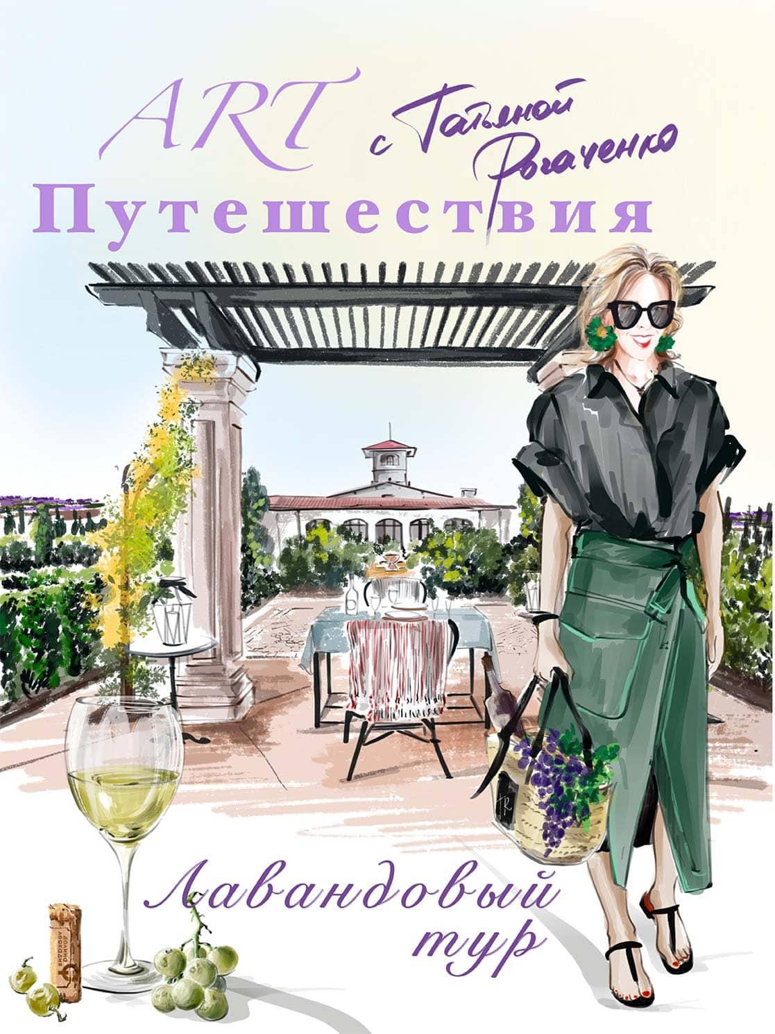 Art Travel with Tatyana Rogachenko Lavender Tour Poster, фото