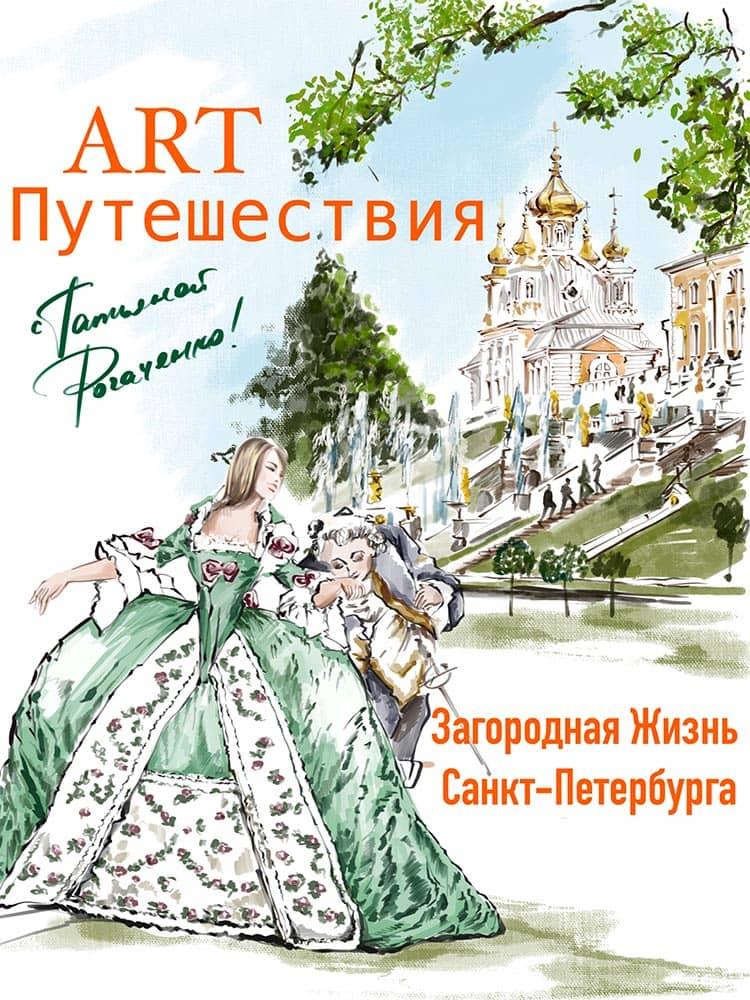 Art Travel with Tatyana Rogachenko Saint Petersburg Suburban Tour Poster, фото